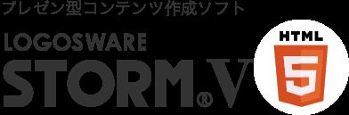 プレゼン型コンテンツ作成ソフト LOGOSWARE STORM V