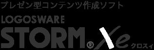 プレゼン型コンテンツ作成ソフト LOGOSWARE STORM Xe