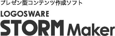 プレゼン型コンテンツ作成ソフト LOGOSWARE STORM