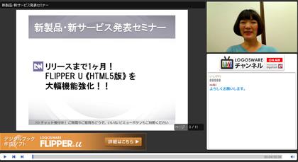 新製品・新サービスセミナー録画(160725)