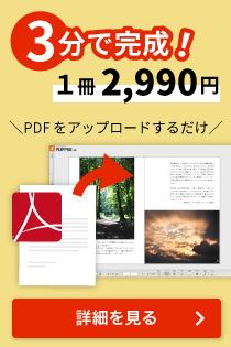 3分で完成!1冊2,990円・PDFをアップロードするだけ・詳細を見る