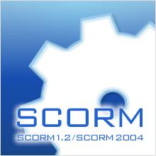 eラーニング用SCORM対応