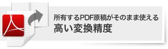所有するPDF原稿がそのまま使える高い変換精度