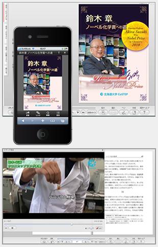 ノーベル化学賞の鈴木章氏(北海道大学名誉教授)の業績をわかりやすく解説した電子ブック