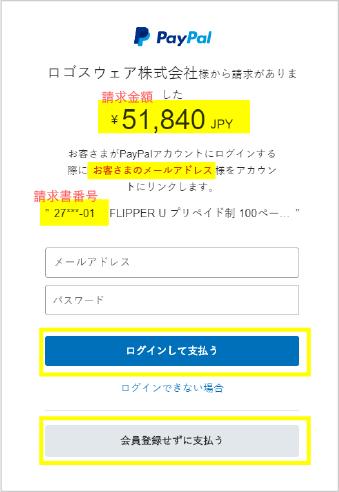 PayPalお支払い画面