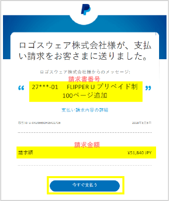 PayPal支払い請求メール