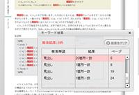 ブック内全文検索に関するサンプル