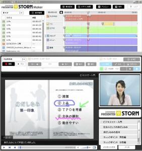STORM Maker編集画面