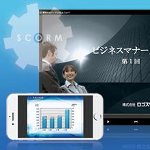 SCORM1.2・SCORM2004対応