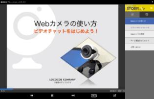 録音済みナレーション+スライド