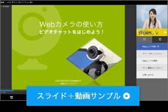 スライド+動画