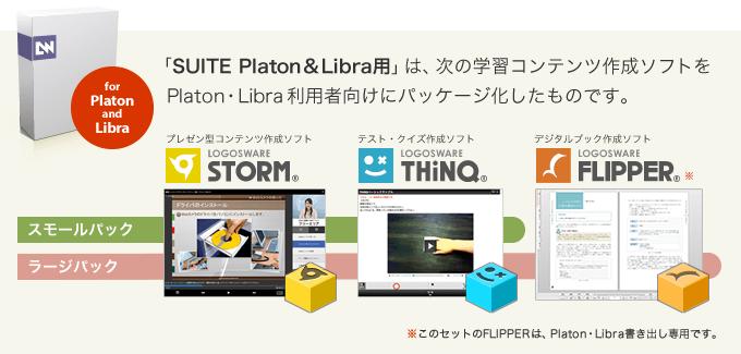 SUITE Platon&Libra用セットは、コンテンツ作成ソフトを利用者向けにパッケージ化したものです。
