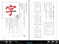 デジタル教科書