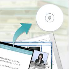 CD・DVDでの配布を可能にする「オフライン閲覧キット」