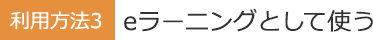 サンプル:利用方法3 eラーニングとして使う